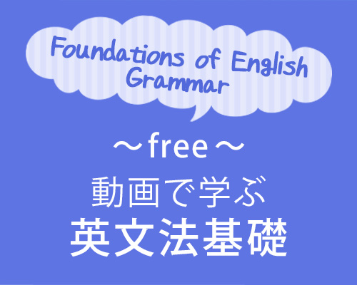 ~free~動画で学ぶ英文法基礎