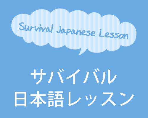 サバイバル日本語レッスン