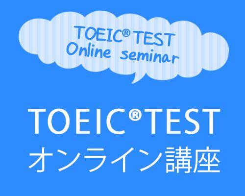 TOEIC®TEST オンライン講座
