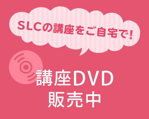 講座DVD販売中