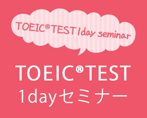 TOEIC®TEST 1dayセミナー