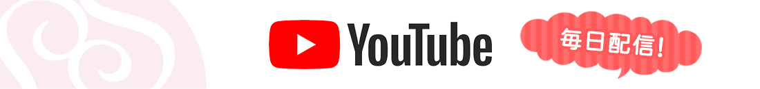 YouTubeチャンネル|毎日配信!