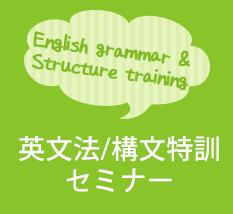 英文法/構文特訓セミナー