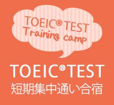 TOEIC®TEST 短期集中通い合宿